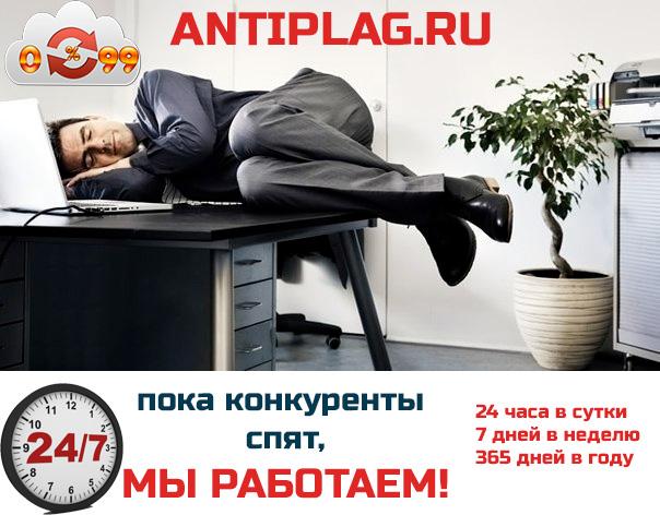 Блог Заметки по антиплагиату Методы повышения антиплагиата Программа антиплагиат бесплатно онлайн удобное и практичное решение для выявления плагиата