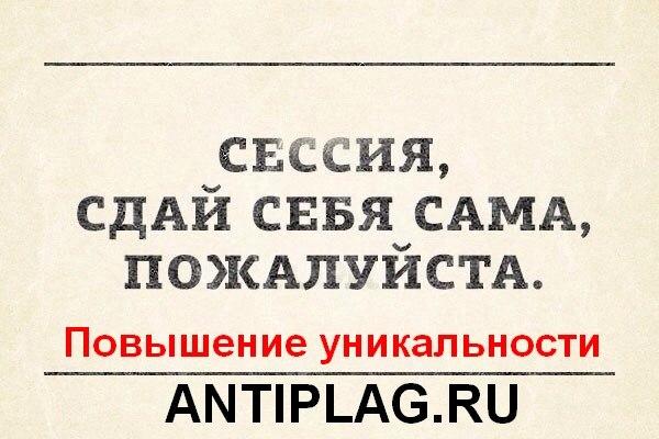 Тщательная проверка антиплагиат онлайн бесплатно на сайте  Тщательная проверка антиплагиат онлайн бесплатно на сайте ru